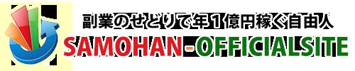 副業せどりで年商1億円ぐ自由人:SAMOHAN-OFFICIALSITE