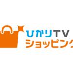 【電脳せどり】ひかりTVショッピングを使って利益を上げる方法