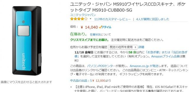 Amazonのツール