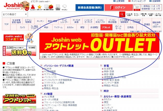 jyoshin-outlet