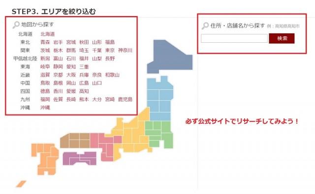 kitamura-map