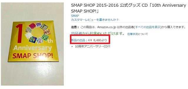 smap-dvd3