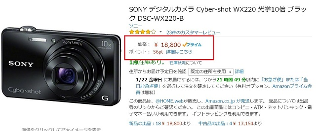sony-kamera