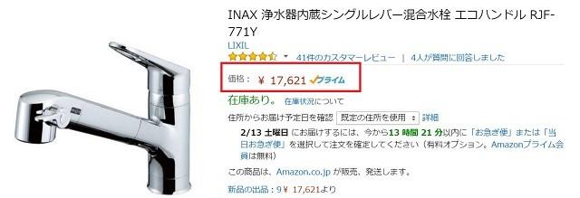 inax-ecohandle