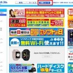 sofmap-store-news
