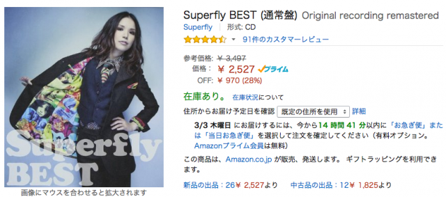 superflybest