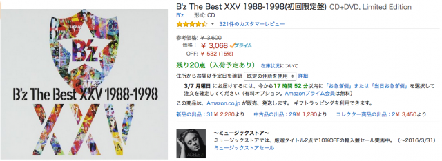 B'z The Best XXV