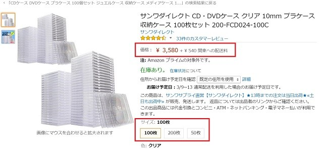 cd-case