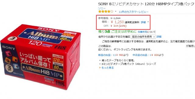 sony8mmtape