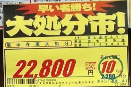 ヤマダ電機 値札