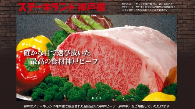 koube-steak-land