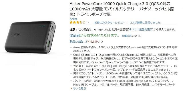 ankerpowercore-mobile-sedori