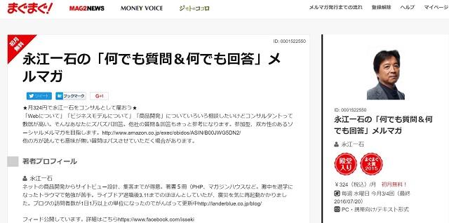 nagae-mailmagazin