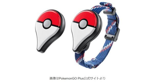 pokemon-go-sedori