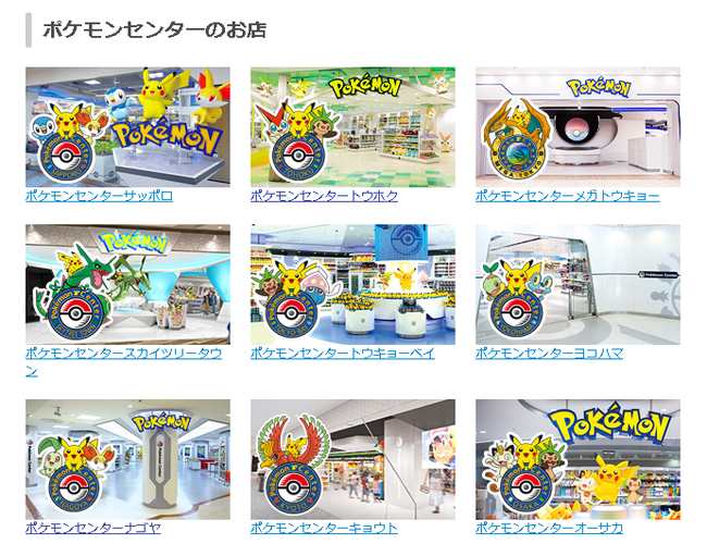 pokemoncenter