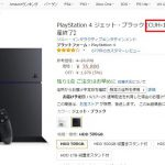 PS4せどりで稼ぐための転売戦略と仕入れ先は?物販で年商1億円の私が解説!