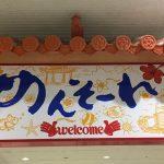 せどりで旅行はできる?なんくるないさ~で沖縄でせどり旅をしてきました!