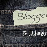 信頼できるせどりブログを初心者が一瞬で見極めるための5つの判断基準