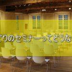せどりのセミナーって受けるべき?転売セミナーを大阪などで実施しています(笑)