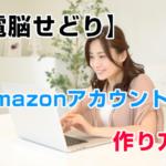 【電脳せどり】Amazonアカウントの作り方