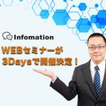 【 6月18.20.21日】「リモートせどり術」zoomセミナー開催決定!