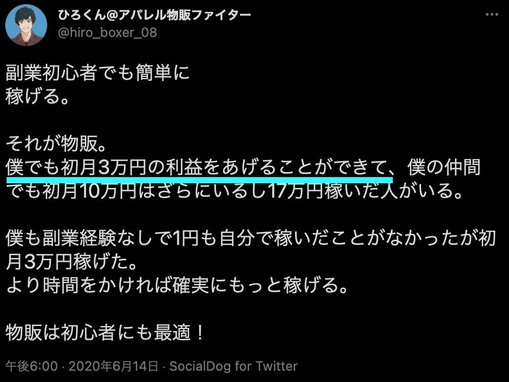 物販で3万円