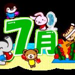 【7/31日迄延長!:在宅応援企画】相談料4000円→無料